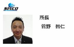 シンコーハイウェイサービス 平塚営業所の画像・写真